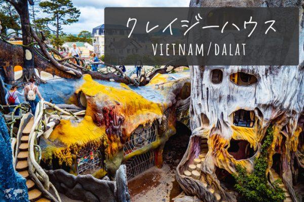 一度泊まってみたい!ベトナム・ダラットのクレイジーハウス | たびこふれ